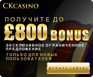 CK Casino Приветственный бонус_4